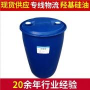 厂家直销优质羟基硅油 羟基硅油硅橡胶的结构控制剂