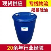 工厂直销优质羟基硅油30cs 防粘硅油 硅油乳化剂