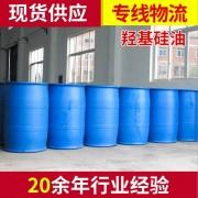 厂家直销无色透明羟基硅油 低粘度25-30CS 防粘硅油