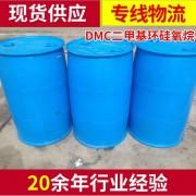 工厂销售高粘度优质DMC二甲基环硅氧烷 无色透明DMC