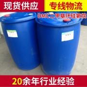 供应优质中低粘度(DMC)二甲基环硅氧烷混合物 无色透明液体