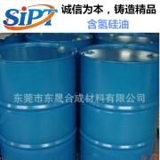 长期供应大量优质国产含氢硅油 含氢硅油厂家直销批发