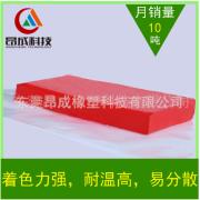 厂家生产直销批发食品级固态硅胶色母色膏色浆着 达各项检验标准