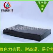 厂家生产销售优质环保固态硅胶色母硅胶色膏 符合欧洲环保标准