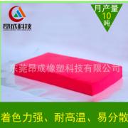 厂家生产直销各类硅胶制品专用硅胶色母色浆色膏环保安全着色力强