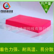 厂家生产直销固态硅胶色母色浆色膏