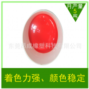 厂家直销硅胶液体色浆硅胶色膏环保耐高温颜色稳定着色力强易分散