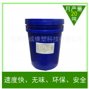 硅胶 低温硫化剂G-224厂家生产直销批发无味安全环保硫化剂