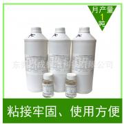 PC处理剂厂家直销优质保量硅胶粘接剂可达欧洲环保标准耐高强