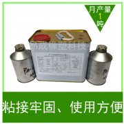 尼龙处理剂G660A 厂家直销优质粘接牢固使用方便 薄利多销