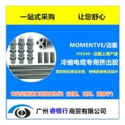 HV240—迈图冷缩电缆专用挤出胶