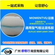 SILPLUS-40MP迈图通用型气相混炼胶