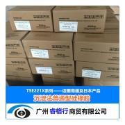 TSE221X系列—迈图沉淀法普通型硅橡胶