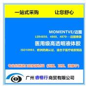 LSR4850医疗级液体硅橡胶