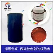 铁红色浆TN-6602