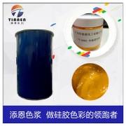 中铬黄色浆TN-6603