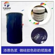 酞青蓝色浆TN-6605