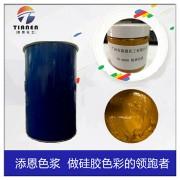 铁黄色浆TN-6608
