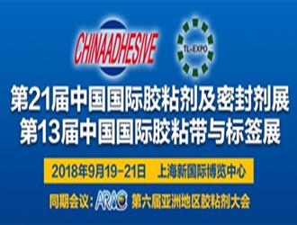 2018中国国际胶粘剂及密封剂展招展
