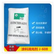 涂料消光剂J-608