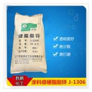 涂料级硬脂酸锌 J-1306