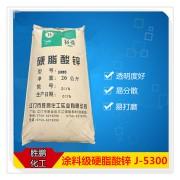 涂料级硬脂酸锌 J-5300