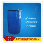 107硅橡胶80000cs