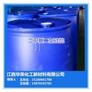 二甲基二氯硅烷(M2)