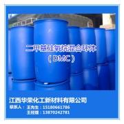 二甲基硅氧烷混合环体(DMC)