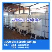 羟基硅油(各种粘度)