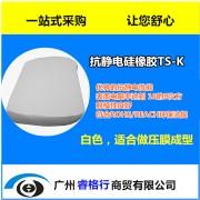 白色抗静电硅橡胶TS-K系列产品