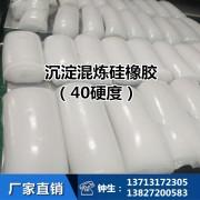 沉淀混炼硅橡胶(40硬度)