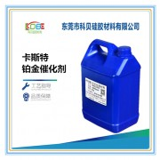 卡斯特铂金催化剂