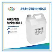 硅胶油墨铂金催化剂