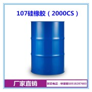 107硅橡胶2000cs
