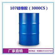 107硅橡胶3000cs