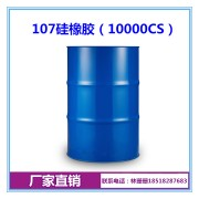 107硅橡胶10000cs