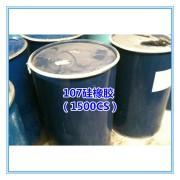 107硅橡胶1500cs