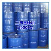 二甲基硅油2000CS