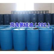 高含氢硅油(202)