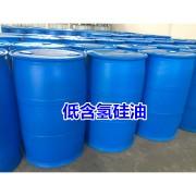 低含氢硅油(可定制)