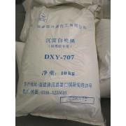 DXY-707沉淀法白炭黑 硅橡胶专用