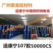 道康宁107胶50000CS