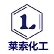 广州莱索化工科技有限公司