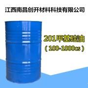 201甲基硅油(100-1000cs)