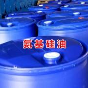 改性氨基硅油