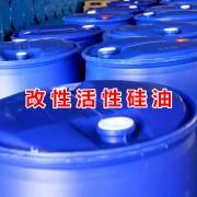 改性活性硅油