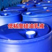低粘度硅油乳液