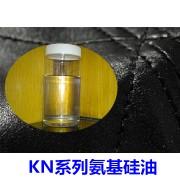KN系列氨基硅油