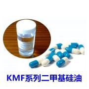 KMF系列二甲基硅油